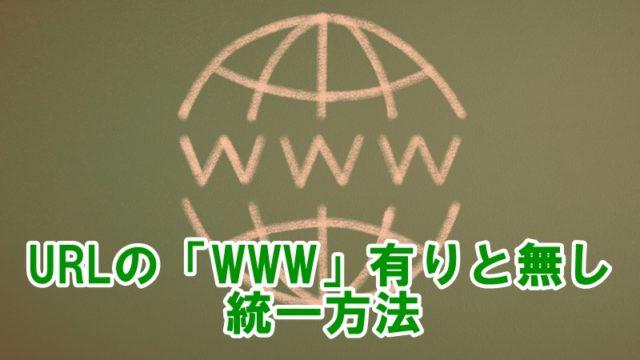 WWW有りと無し統一方法
