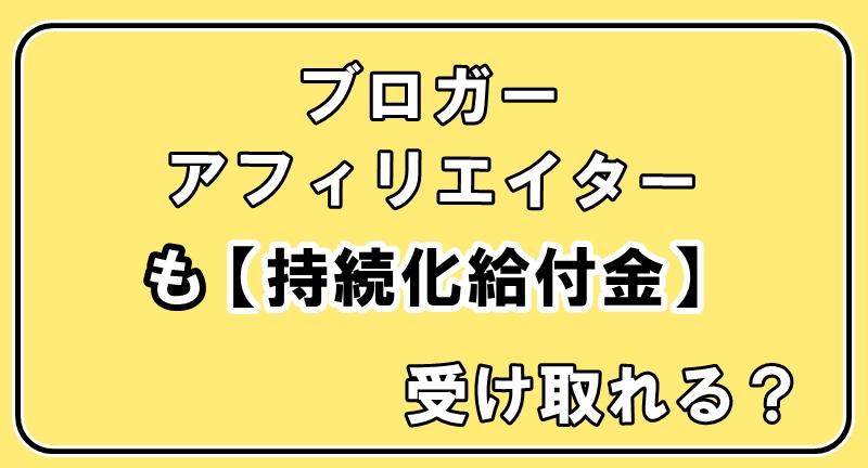 【持続化給付金】アフィリエイター・ブロガー