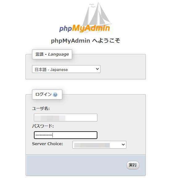 データベースログイン画面