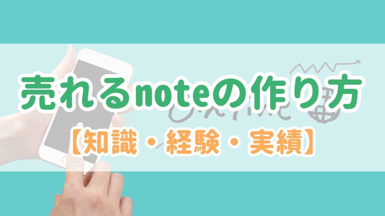 売れるnoteの作り方【知識・経験・実績から】