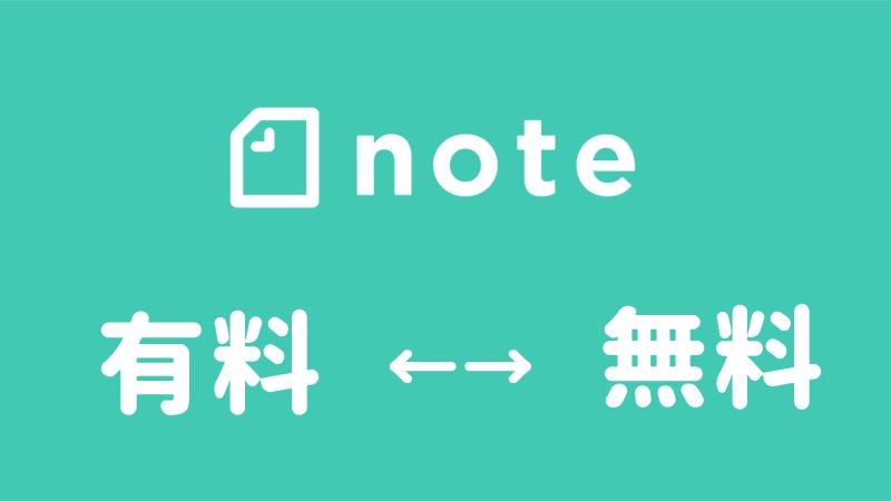 有料noteと無料note
