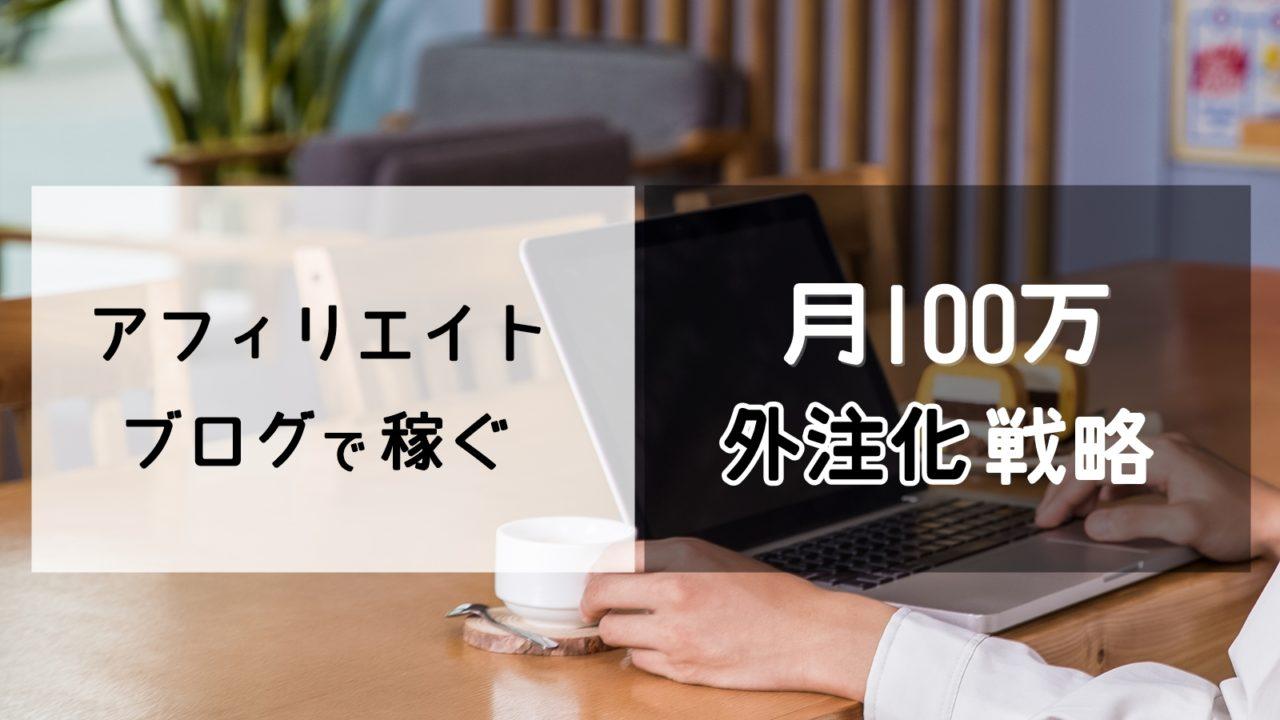 【記事の外注化で月収100万稼ぐアフィリエイト】外注化戦略